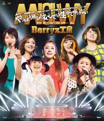 Berryz工房10周年記念日本武道館スッペシャルライブ2013 〜やっぱりあなたなしでは生きてゆけない〜: