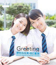 Greeting〜野村みな美・田口夏実〜: