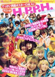 モーニング娘。写真集『Hello! Project 2002 Perfect Harmony』:モーニング娘。写真集