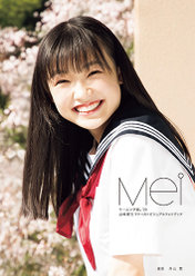 山﨑愛生(モーニング娘。'20)ファーストビジュアルフォトブック『Mei』:山﨑愛生(モーニング娘。'20)ファーストビジュアルフォトブック