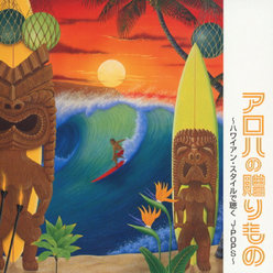 アロハの贈りもの~ハワイアン・スタイルで聴く J-POPS~: