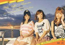 ハロハロ! 〜Memories〜モーニング娘。 亀井絵里・道重さゆみ・田中れいな -Making DVD Special Edition- :