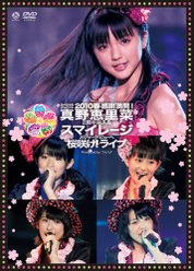 スペシャルジョイント2010春 ~感謝満開!真野恵里菜2周年突入&スマイレージ メジャーデビューへ桜咲け!ライブ~:
