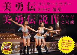 美勇伝コンサートツアー2007初夏 美勇伝Ⅳ〜ウサギと天使〜: