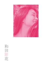 和田彩花(アンジュルム)卒業記念パーソナルフォトブック『和田彩花』:和田彩花(アンジュルム)卒業記念パーソナルフォトブック