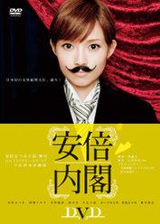 舞台 『安倍内閣』 DVD: