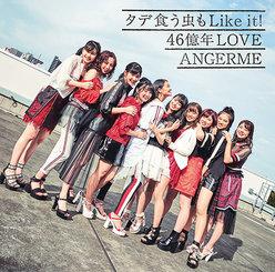 タデ食う虫もLike it!/46億年LOVE:【初回生産限定盤A】
