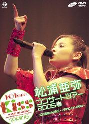 松浦亜弥コンサートツアー2005 春 101回目のKISS〜HAND IN HAND〜: