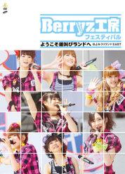 Berryz工房フェスティバル〜ようこそ雄叫びランドへ〜: