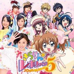 きらりん☆レボリューション・ソング・セレクション5:初回生産限定盤(DVD付き)