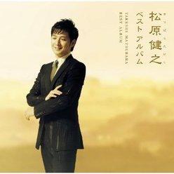 松原健之 ベスト アルバム