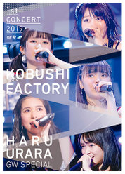 こぶしファクトリー ファーストコンサート2019 春麗 〜GWスペシャル〜: