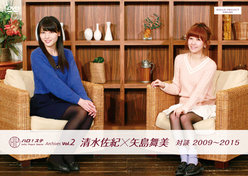 Hello! Project Station Archives Vol.2 『清水佐紀×矢島舞美 対談 2009〜2015』: