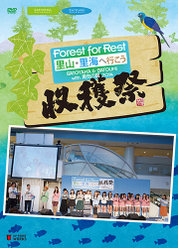 Forest For Rest 〜里山・里海 へ行こう〜 SATOYAMA & SATOUMI with 勇気の翼 2014 収穫祭: