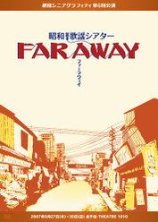劇団シニアグラフィティ 昭和歌謡シアター「FAR AWAY」: