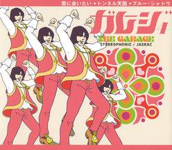 ガレージ・オープニングソング集 Vol.3: