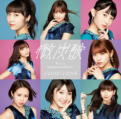 微炭酸/ポツリと/Good bye & Good luck!:【初回生産限定盤A】