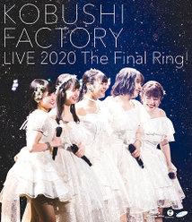 こぶしファクトリー ライブ2020 ~The Final Ring!~: