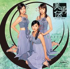 シングルV「恋のヌケガラ」: