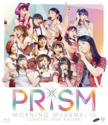 モーニング娘。'15コンサートツアー秋〜PRISM〜: