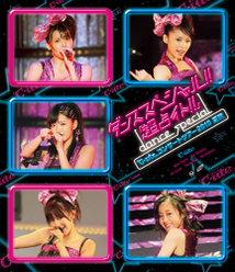 ℃-uteコンサートツアー2010夏秋〜ダンススペシャル!!「超占イト!!」〜: