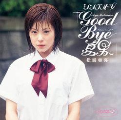 シングルV「GOOD BYE 夏男」: