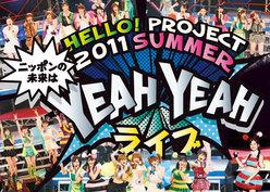 Hello! Project 2011 SUMMER〜 ニッポンの未来は YEAH YEAH ライブ 〜: