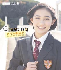Greeting 〜佐々木莉佳子〜: