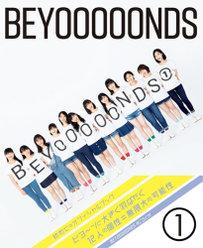 BEYOOOOONDSオフィシャルブック『BEYOOOOONDS①』:BEYOOOOONDSオフィシャルブック