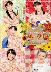 劇団ゲキハロ第8回公演 「おばぁちゃん家のカレーライス〜スマイルレシピ〜」: