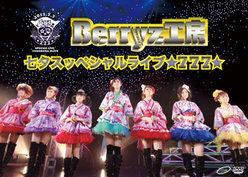Berryz工房七夕スッペシャルライブ ★777★: