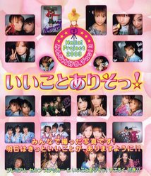『Hello! Project 2003 みんな大好き、チュッ!3いいことありそっ!』: