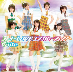 3rd〜LOVE エスカレーション!〜:【初回生産限定盤】