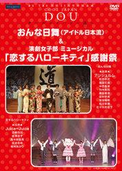 BS-TBS 開局15周年特別企画 クールジャパン 〜道〜 「おんな日舞(アイドル日本流)& 演劇女子部ミュージカル『恋するハローキティ』感謝祭」 :