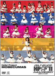 ハロー!プロジェクト☆フェスティバル2011: