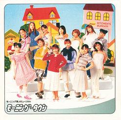 モーニング娘。のミュージカル モーニング・タウン オリジナルキャスト盤: