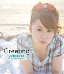 Greeting〜高木紗友希〜:
