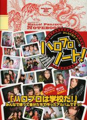 『Hello! Project 2005 みんな大好き、チュッ!7』: