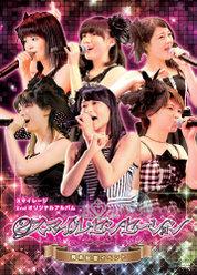 スマイレージ2ndオリジナルアルバム 『②スマイルセンセーション』発売記念イベント: