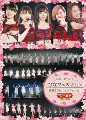 Hello! Project ひなフェス 2015 〜 満開!The Girls' Festival 〜<℃-ute プレミアム>: