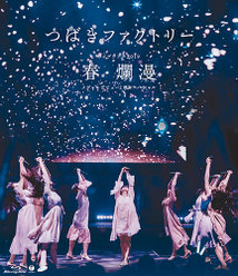 つばきファクトリー ライブツアー2019春・爛漫 メジャーデビュー2周年スペシャル: