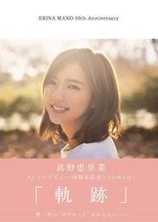 真野恵里菜メジャーデビュー10周年記念フォトエッセイ