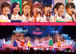 Berryz工房デビュー10周年記念コンサートツアー2014秋 〜 プロフェッショナル 〜: