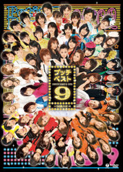 プッチベスト 9 DVD: