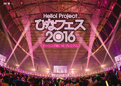 Hello! Project ひなフェス 2016 <モーニング娘。'16 プレミアム>:<Disc1>モーニング娘。'16 プレミアム