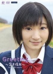 Greeting 〜宮本佳林〜: