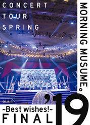 モーニング娘。'19コンサートツアー春 ~BEST WISHES!~FINAL:<Disc1>