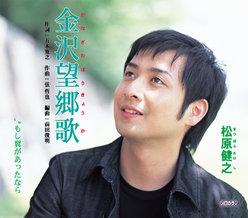 金沢望郷歌