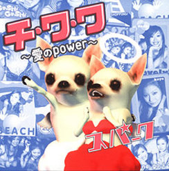 チ・ワ・ワ ~愛のpower~: