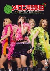 メロン記念日 コンサートツアー2005冬  『今日もメロン明日もメロン、クリスマスはマスクメロンで!』: